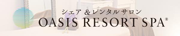 シェア&レンタルサロン OASIS RESORT SPA